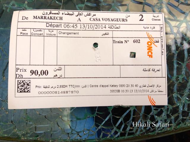 モロッコ、列車のチケット